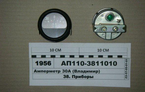 Амперметр в Одессе. Сравнить цены и поставщиков промышленных
