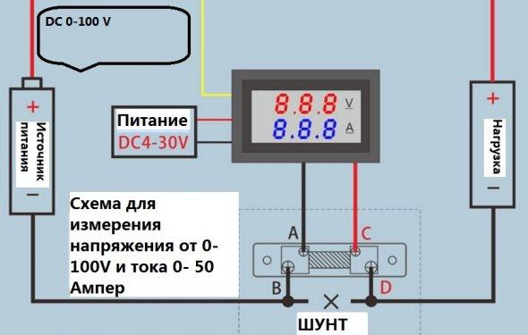Цифровой вольтметр + амперметр 50 Ампер