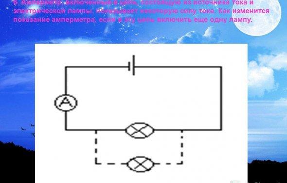 Презентация на тему: 1. Сформулируйте закон Ома. I = 2. Какие три