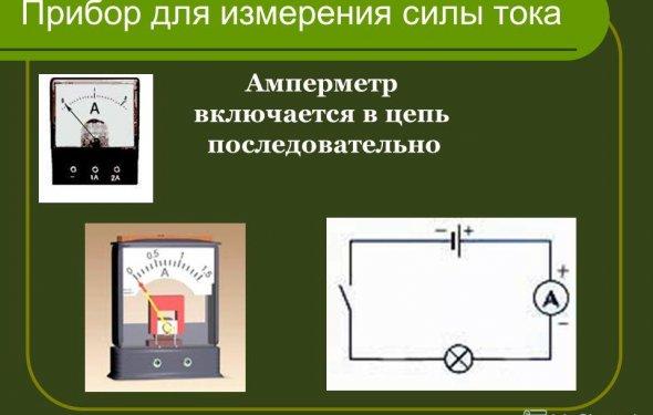 Презентация на тему: Цель : Вывести новую физическую величину