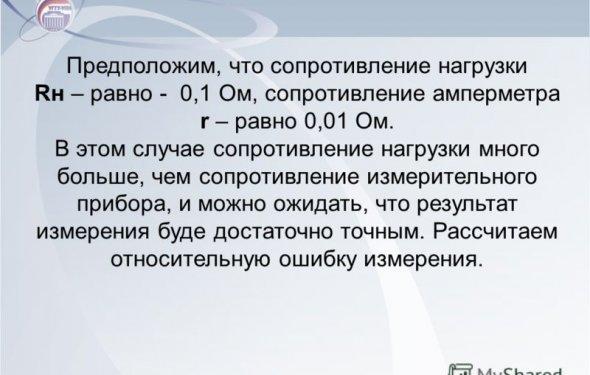 Презентация на тему: Основы технических измерений Лектор: Паутов