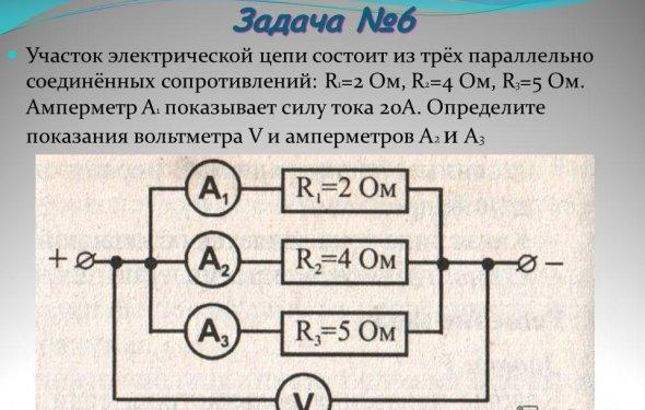 Презентация на тему: Последовательное и параллельное соединение