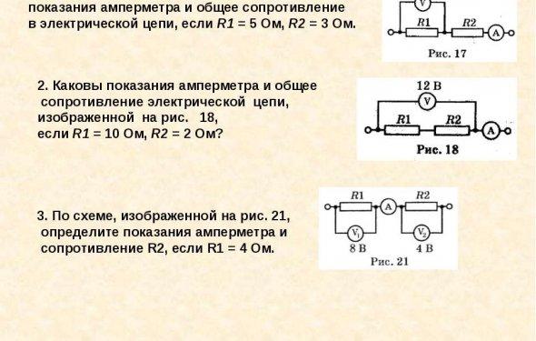 Презентация Последовательное соединенье проводников - скачать