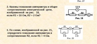 На рисунке 2 изображена схема электрической цепи.определите сопротивление
